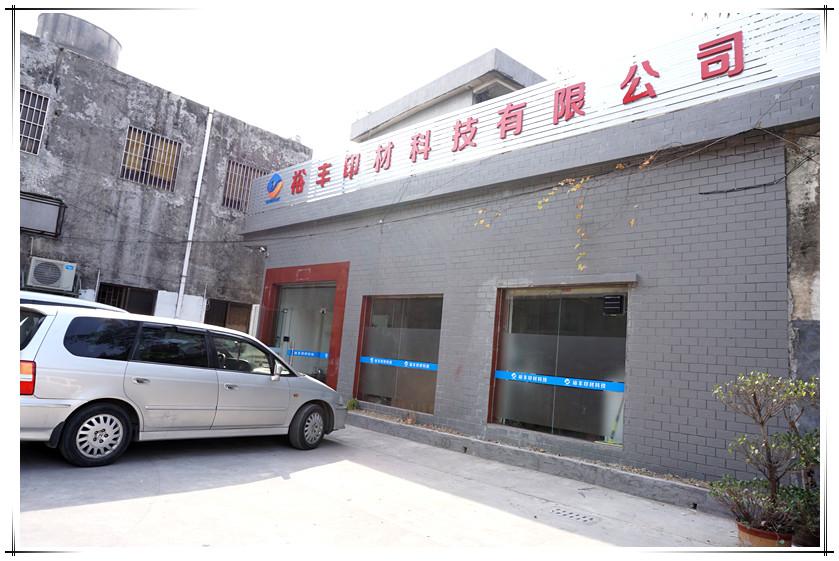 广东用环保无机颜料油墨生产厂家