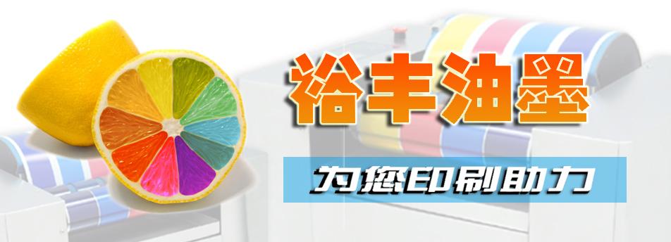 广东采购胶印油墨