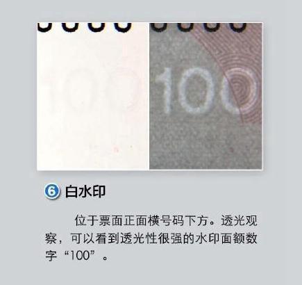 新版人民币用什么荧光油墨印刷