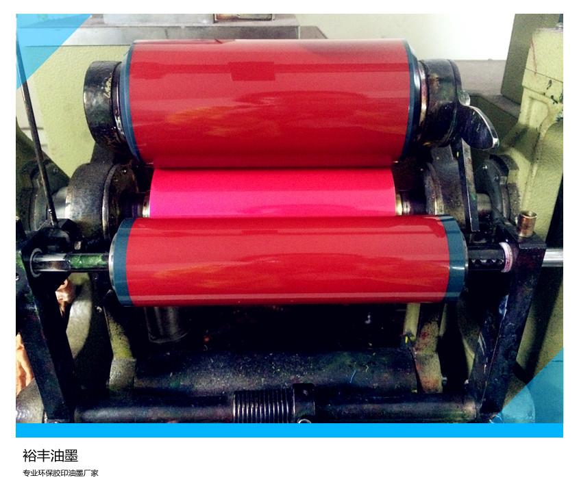荧光胶印油墨使用方法